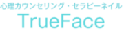 札幌中央区で心理カウンセリング&セラピーネイルならTrue Face