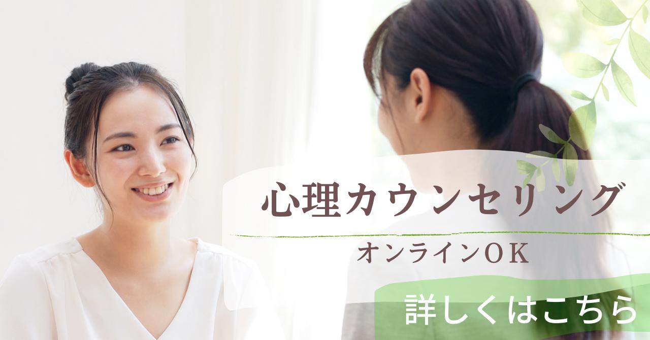 個人セッション 心理カウンセリング オンラインOK ZOOM 女性 札幌