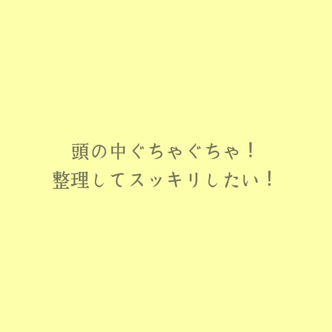 頭の中を整理する方法 札幌 ノート